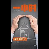 买个好房子:知乎徐斌作品 (知乎「一小时」系列)