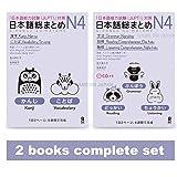 Nihongo So Matome JLPT N4 Japanese Language Proficiency Test So-Matome 2 books