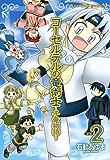 コーセルテルの竜術士~子竜物語~: 2 (ZERO-SUMコミックス)
