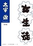 """女生徒:日本""""无赖派""""文学大师——太宰治;女性独白体作品一次性完美呈现,以忧郁温柔的笔触,书写世人内心对幸福的渴望。"""