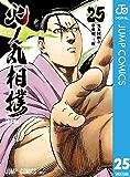 火ノ丸相撲 25 (ジャンプコミックスDIGITAL)