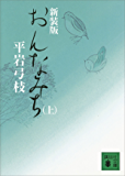 新装版 おんなみち(上) (講談社文庫)