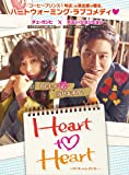[DVD]Heart to Heart~ハート・トゥ・ハート~ DVD-BOX2