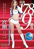 長身178cm9頭身キャンペーンガール・オブ・ザ・イヤー2010 宮瀬リコ AV DEBUT [DVD]