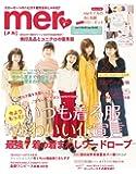mer(メル) 2017年 06 月号 [雑誌]