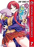 ゆらぎ荘の幽奈さん カラー版 7 (ジャンプコミックスDIGITAL)