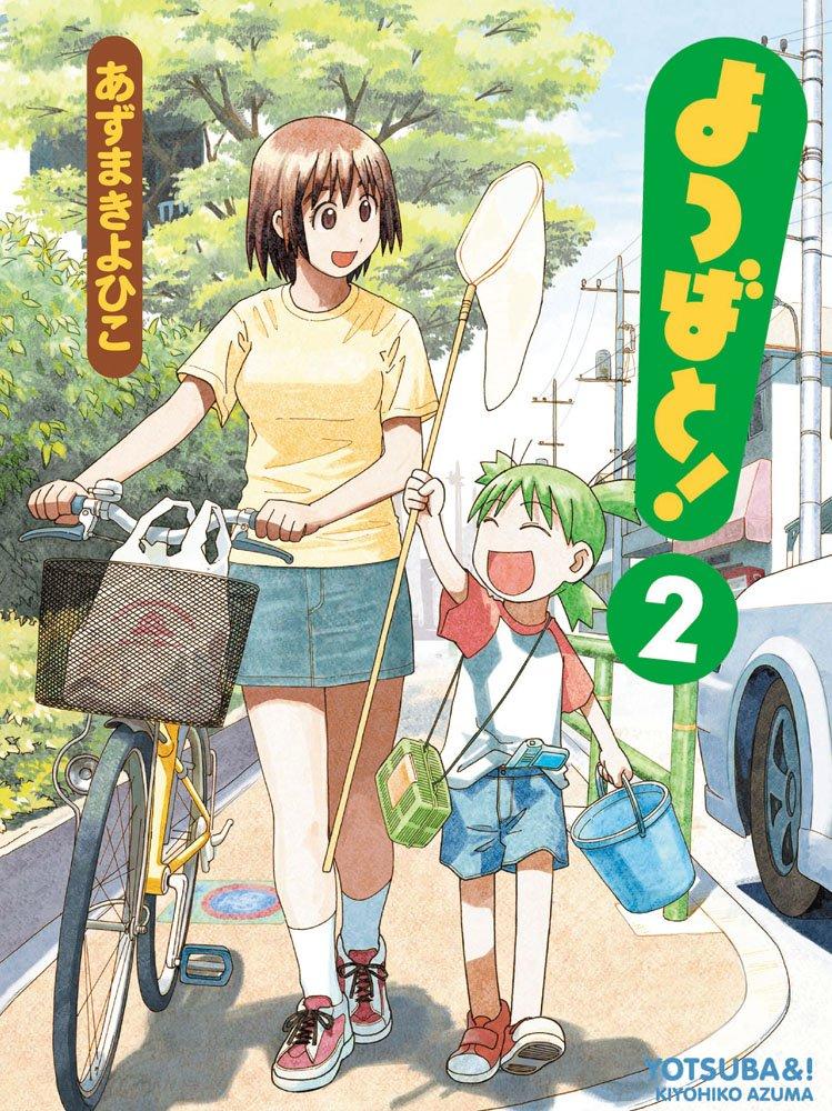 よつばと!(2) (電撃コミックス) | あずま きよひこ |本 | 通販 | Amazon