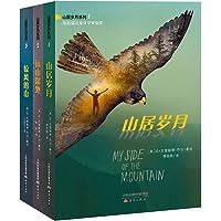 《山居岁月》系列三部曲(套装共3册)