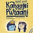 Kahaani Puraani (Gujarati Edition)