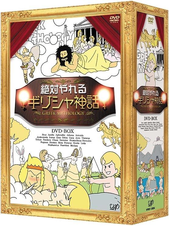 Amazon.co.jp: 絶対やれるギリシャ神話 DVD-BOX: 渡辺いっけい, 岩佐 ...