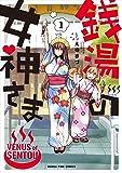 銭湯の女神さま (1) (まんがタイムコミックス)