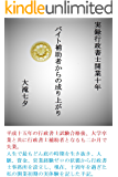 バイト補助者からの成り上がり 実録行政書士開業十年 (行政書士の事件簿ノベルズ(WEB限定版))