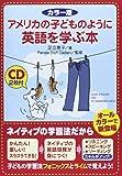 子どもの学習法フォニックスとライムで覚えよう!カラー版 CD2枚付 アメリカの子どものように英語を学ぶ本