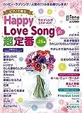 ピアノで贈る Happy Love Songの超定番 (月刊ピアノ 2016年5月号増刊)