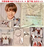 King & Prince First Concert Tour 公式グッズ【平野紫耀 8点フルセット】+ 降下物2点セット