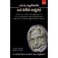 Oka Vijetha Athmakadha
