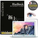 極上 ブルーライトカット 超高精細アンチグレア 液晶保護フィルム MacBook全機種対応 Agrado (Macbook pro 13インチ 最新モデル Late 2016 A1706/1708)