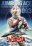 ジャンボーグA VOL.3【DVD】