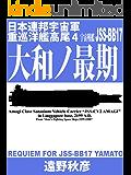 日本連邦宇宙軍重巡洋艦『高尾』4: 宇宙戦艦JSSーBB17大和ノ最期 辺境艦隊シリーズ