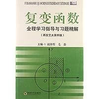 复变函数全程学习指导与习题精解(西安交大第4版)