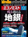 週刊エコノミスト 2019年06月25日号 [雑誌]