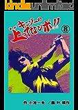キンゾーの上ってなンボ !! 8