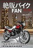絶版バイクFAN Vol.8 (COSMIC MOOK)