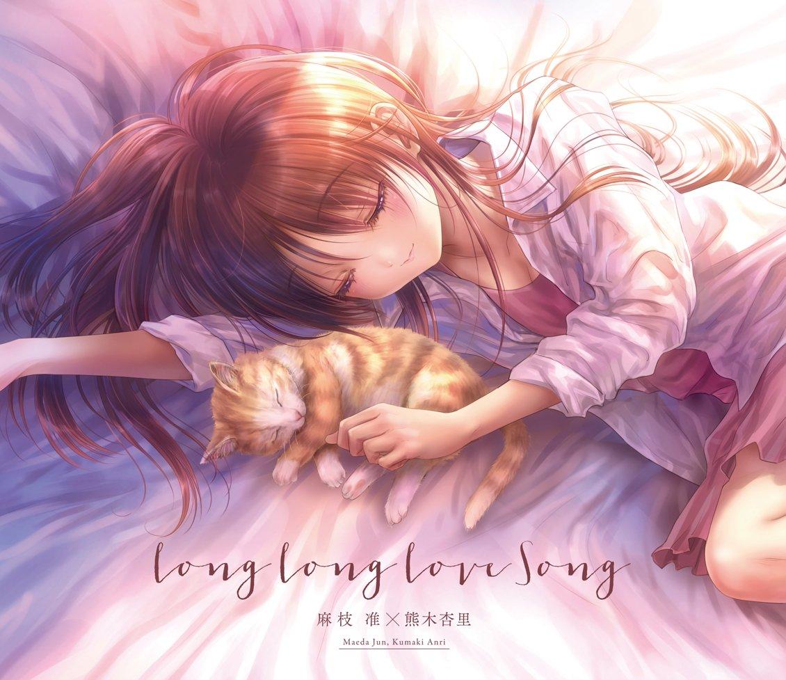 【动漫音乐】[170726]麻枝准×熊木杏里 - Long Long Love Song[320K] - ACG17.COM