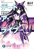 デート・ア・ライブ十香デッドエンド (富士見ファンタジア文庫)