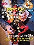 """実は""""弾けてない""""ギタリスト矯正カリキュラム(CD付)"""