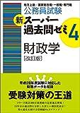 公務員試験 新スーパー過去問ゼミ4 財政学 改訂版