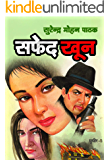 Safed Khoon (Sudhir Kohli Book 5) (Hindi Edition)