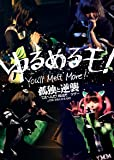 孤独と逆襲 ~てえへんだ!底辺だ~ ツアー at TSUTAYA O-EAST [DVD]