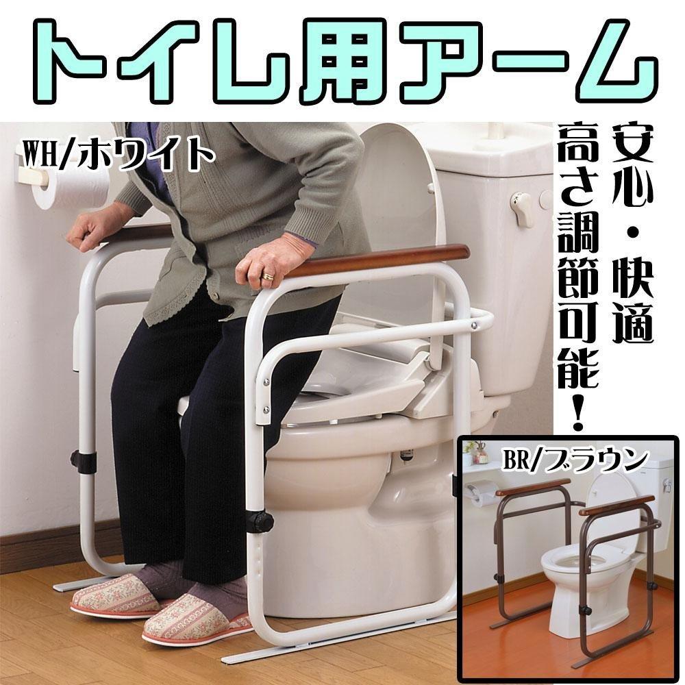 介護用品 日本製 トイレ用アーム(6段階高さ調節可能) WHホワイト350008S ベビー/シルバー 介護用品 ab1-1090743-ah [簡素パッケージ品] B075T9WDZC