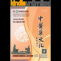 中医药文化2016年第3期