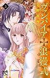 ヴァンパイア浪漫式 3 (プリンセスコミックス)