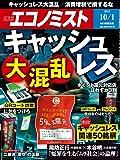 週刊エコノミスト 2019年 10/1号