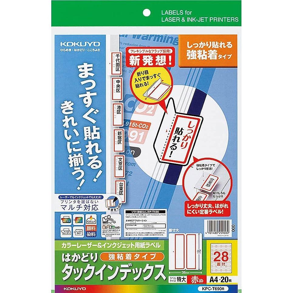 順応性のあるテキスト豊富コクヨ タックインデックス インデックス シール パソプリ 中23×29mm 120片 無地 タ-PC21W