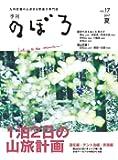 季刊のぼろ Vol.17