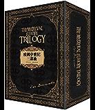 欧洲中世纪三部曲(套装全三册)诺曼风云 拜占庭帝国 维京传奇