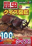 昆虫のクイズ図鑑 新装版 (学研の図鑑 LIVE)