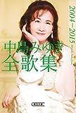 中島みゆき全歌集2004-2015 (朝日文庫)