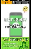 LINE復縁術➀: プロが教える!LINEで復縁する方法① LINEの基礎知識~デートの誘い方 (復縁大学)