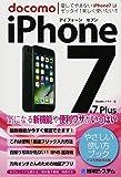 iPhone7やさしい使い方ブック ドコモ完全対応版