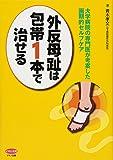 外反母趾は包帯1本で治せる (大学病院の専門医が考案した画期的セルフケア)