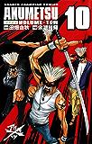 アクメツ 10 (少年チャンピオン・コミックス)