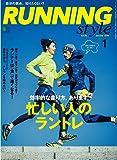Running Style(ランニング・スタイル) 2016年 01月号