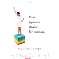 First Japanese Reader for Business: Bilingual for Speakers of English Beginner (A1) Elementary (A2) (Graded Japanese Readers Book 12)