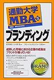 通勤大学MBA15 ブランディング (通勤大学文庫)