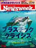 Newsweek (ニューズウィーク日本版) 2019年11/26号[プラスチック クライシス]